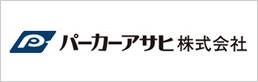 パーカーアサヒ株式会社