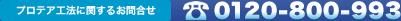 プロテア工法に関するお問合せ 0120-800-993