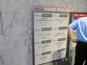 会議室AP東京